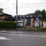 Yasukuniya - 安国屋さん