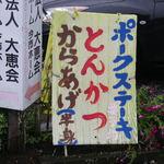 Yasukuniya - ポークステーキとからあげ(半身)