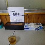 Yasukuniya - カウンター席卓上