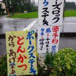 Yasukuniya - 昼も夜も早めに予約を…