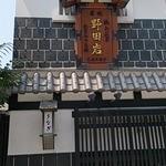 五代目 野田岩 - 店構え