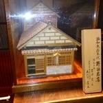 五代目 野田岩 - 店内の昔の店舗模型