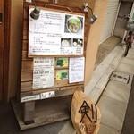 麺屋 剣 - 剣で営業していますよ、というのを強調した案内看板。