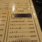 甲子園ラーメン - ドリンクは標準的なお値段だと思います!