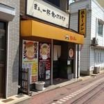 麺えもん - 外観 新在家側から撮影@2013/08/14