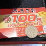 20626506 - ¥100返金してくれるので実質¥880です。