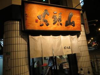 らーめん山頭火 旭川本店 - 旭川駅から歩いて7,8分です