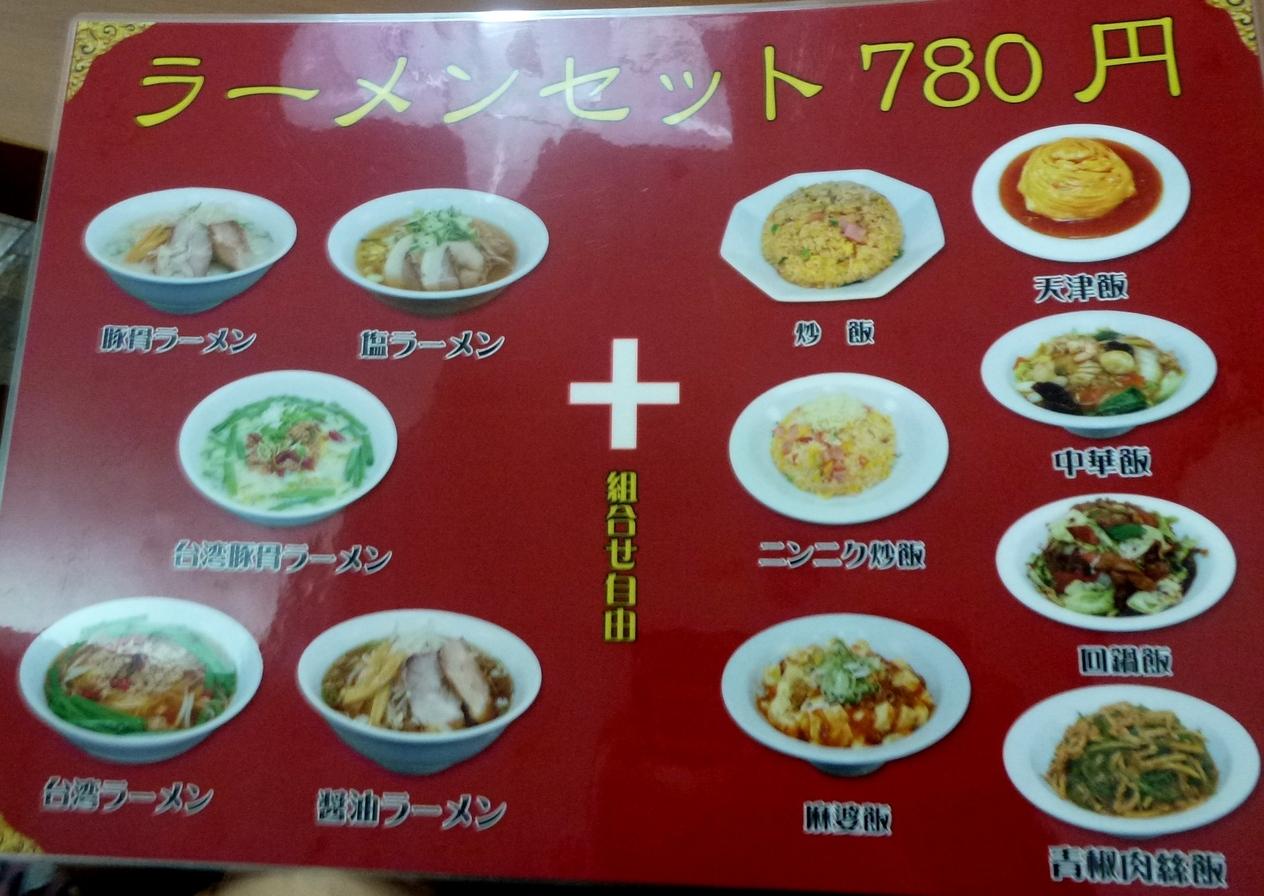 台湾料理 隆福