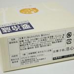 京菓子処 洛心館 - 洛心わらびもち《夏みかん》(原材料表示、2013年8月)
