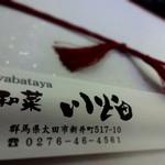 川畑 - 【2013年5月】