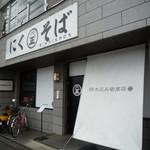 鈴木庄兵衛商店 -