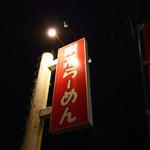 ひろき家 -