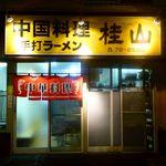 桂山 - 2013.8.12現在 店舗外観(夜)