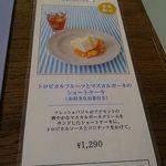 Afternoon Tea TEAROOM - こちらも食べたかったのですが、あえて人気のものより、みなが食べてないものをチョイス
