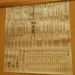 北陸王 - 北陸の料理表