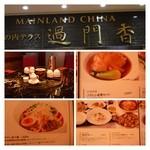 20637424 - ランチタイムは麺類から「フカヒレ」。3000円程度のコースもあります。