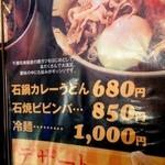 薬膳もつ鍋 ホルモンはなけん - ちゃんとカレーうどん680円あります