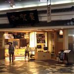 Kagaya - 立派な店構え。
