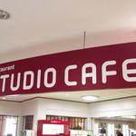 スタジオカフェ - 外観