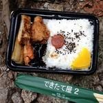 できたて屋2 - できたて屋2@安房の登山弁当。登山に好都合な朝弁当と昼弁当のセット販売。縄文杉見た後に食ったら美味かった。