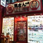 20653333 - 外観2013年8月15日馬さんの店龍仙 市場館