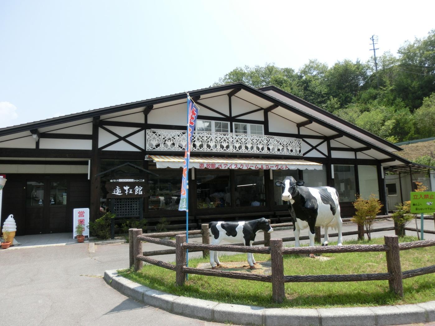 遊牧館 name=