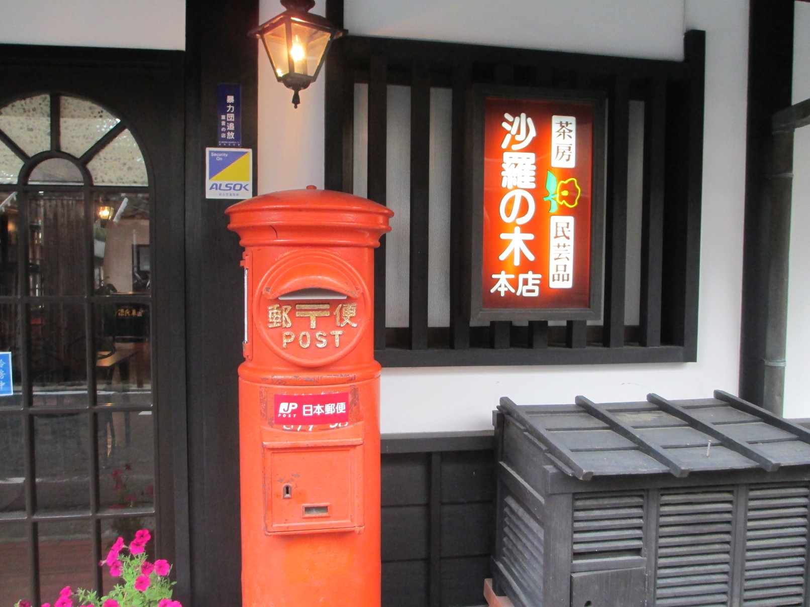 沙羅の木 本店