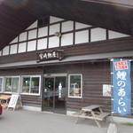 宮崎鯉屋 -