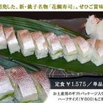 お食事茶屋 膳 - 「シャキシャキ」きゃべつと花鯛が美しい。ジオの恵み