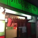 川崎餃子樓 - 外観