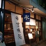 北斎茶房 - お店は、錦糸町駅から歩いて10分ほど。