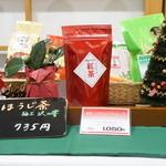 しもきた茶苑大山 - クリスマスバージョンの店内。