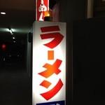 ラーメンキヨシ - 昭和なまんま変わりません
