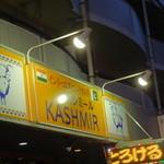 カシミール -