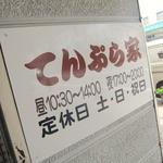 てんぷら家 - 2013.8.1より、待望の夜営業開始!