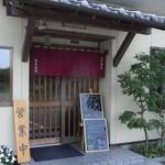 蕎庵 秀明 - モダンなお店です。
