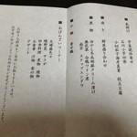 お宿 木の葉 - 2013/08/13