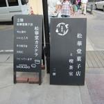 松華堂菓子店 - 看板