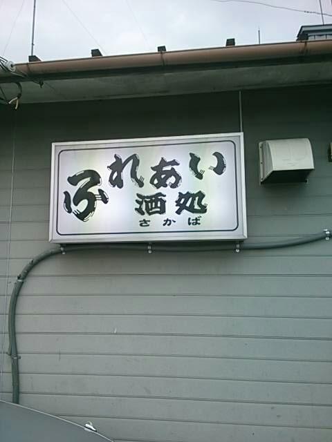 ふれあいさかば(酒処) name=