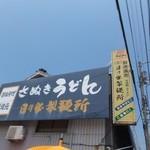 日の出製麺所 - 食事の営業時間は11:30~12:30の1時間だけ=3=3=3