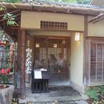 喫茶去 - こちらが入口。韻松亭のお茶室です。