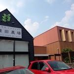 20673781 - 長津田農場