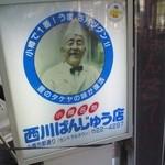 西川のぱんじゅう -