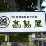 高志の宿 高島屋 -