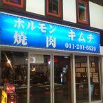 20678655 - 【2013年06月】店舗外観。