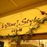 ワインスタイル ぶどうの樹 -
