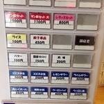 タンメンしゃきしゃき 新橋店 -