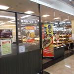 レフボン - レフボン 北広島店