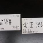 20686887 - 券売機もそのまま^^;