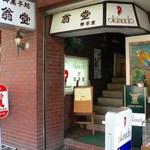 翁堂 - 一階は和菓子店舗